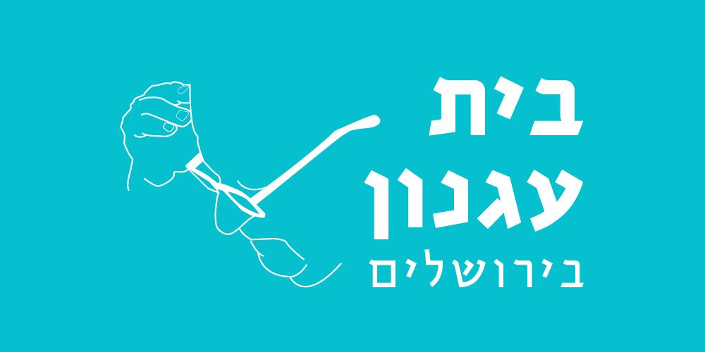 בית עגנון יהיה סגור ביום הזיכרון לחללי מערכות ישראל