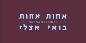 tmolshilshon_site2