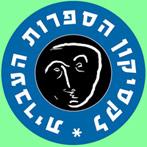 לקסיקון הספרות העברית החדשה
