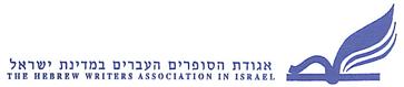 אגודת הסופרים העברים