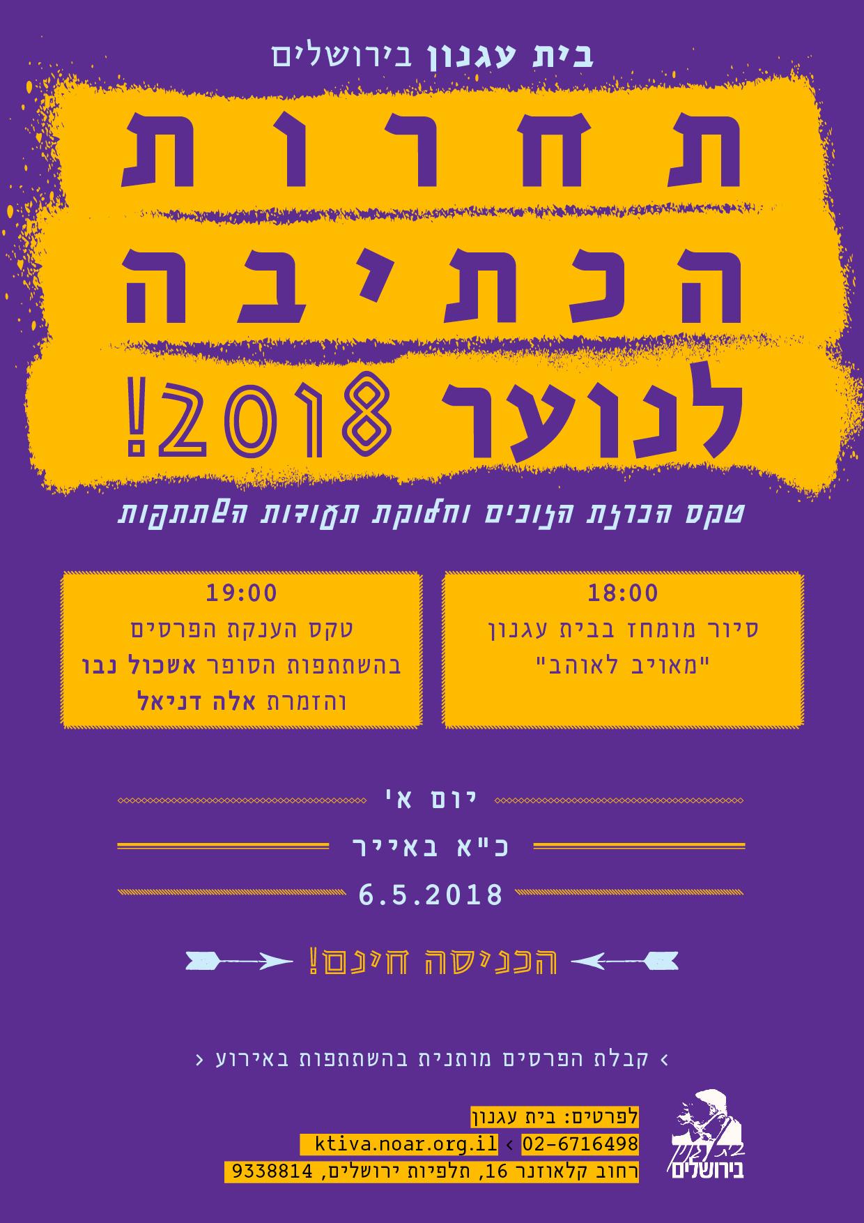 2018 אירוע שיא תחרות הכתיבה לנוער
