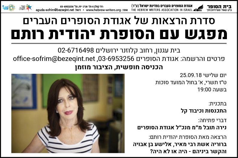 מפגש עם הסופרת יהודית רותם