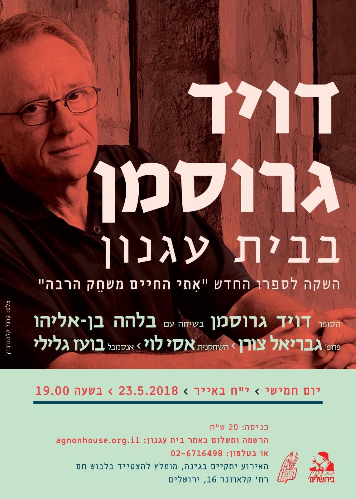 השקה ירושלמית לדויד גרוסמן