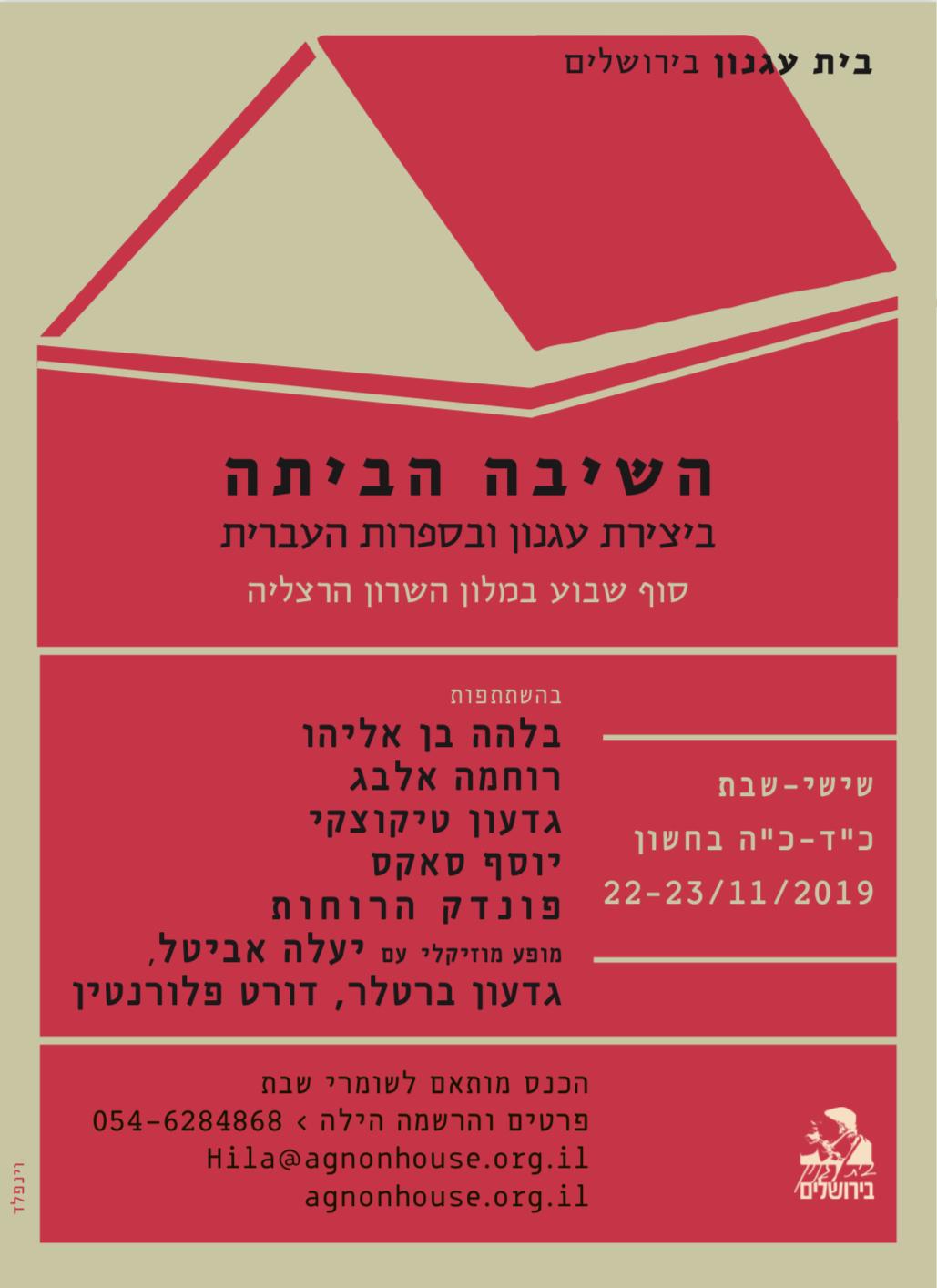 השיבה הביתה ביצירת עגנון ובספרות העברית